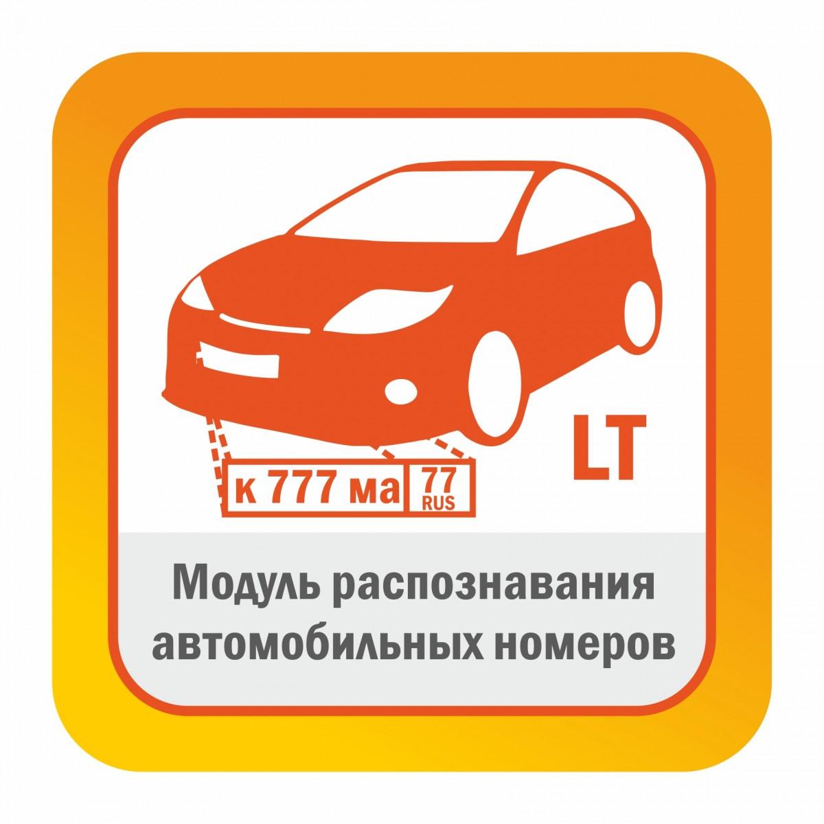 Модуль распознавания автомобильных номеров Satvision - редакция LT до 20 км/ч